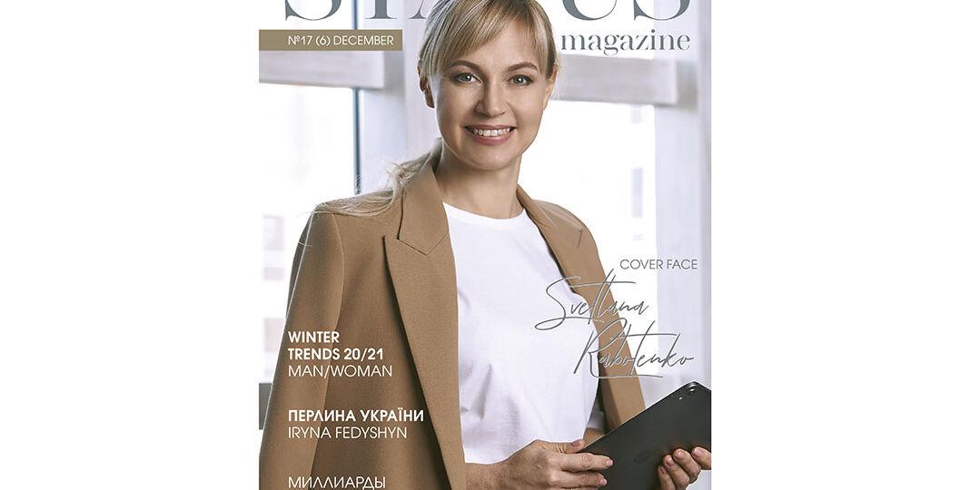 Cover_December_Kharkiv