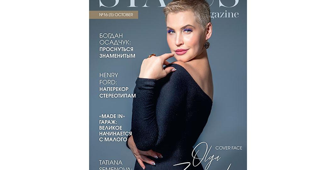 Cover_October_Kharkov - Ready